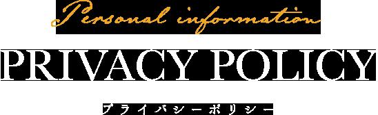プライバシーポリシー|オリジナルの社章やカフスを1個から作成できるルイヤンスタイル